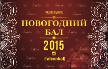 THE NEW YEAR BALL 2015