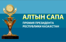 THE ALTYN SAPA AWARD